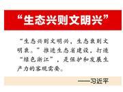 习近平总书记在浙江探索与实践·绿色篇
