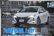 为双擎插上电 日本试驾丰田