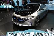 2017广州车展 奔驰EQ