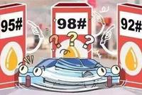 你的车到底该加95还是92号油?区别有多大?