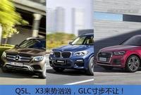 奥迪Q5L、宝马X3齐上市,奔驰GLC也不赖,三款豪华SUV怎么选?
