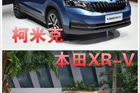 德系斯柯达柯米克与日系本田XR-V大比拼,你会选谁?