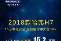 2018款哈弗H7正式上市,能否成为中型SUV市场的搅局者?