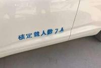 """车管所喷字新招数,一辆江淮瑞风不再喷""""核载7人"""",车主看懵"""