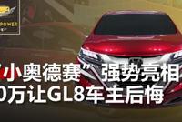 """本田""""小奥德赛""""叫板""""大哥""""比克GL8,2.4L+CVT或售10万"""