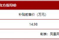 东风俊风ER30上市 补贴前14.98万/综合续航225公里