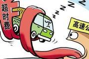 服务区睡一觉,高速超时收你900元,网友:堵车超时有补贴吗?