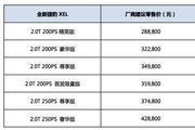 比宝马3系优势明显,全新捷豹XEL低价入市,奥迪A4L吓得赶紧降价