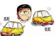 同款车, 低配与高配的区别在哪?
