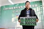 """天津启动新能源汽车专用号牌 首张号牌""""长""""这样"""