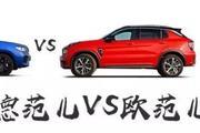 豪华VS轻奢,中国最有B格的2台全新SUV,18万选谁更靠谱?