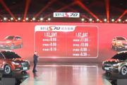 君马S70售8.19-11.59万!百万豪车同款大屏,完全不输50万豪车!