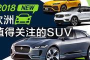 重点发力SUV明年欧洲哪些SUV最值得关注?