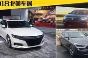 直击北美车展——新速腾更大更便宜,福特多车型齐发力