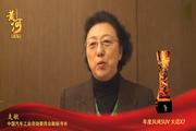 中国汽车黄河文化节年度风尚SUV-大迈X7