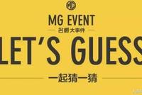 9月29日全新名爵3杭州西博车展上市,为爱冲动大冒险