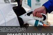 续航越长,补贴越多!2018年买新能源车捡个大便宜