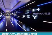 跨界VV7x造型堪比宝马 长城WEY明年四款SUV全面出击