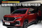 宝骏将推出全新紧凑型SUV 530 竞争哈弗H6