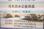 亚美车智汇俱乐部今日落户重庆,车联网2018将迎来大爆发