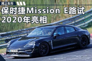 保时捷Mission E纯电跑车路试图 破百仅需3.5秒