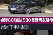 车事趣评 睿骋CC/宝骏530备受网友期待