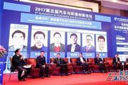 圆桌讨论:新能源汽车动力系统及控制技术发展