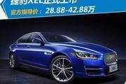 捷豹XEL正式上市 28.88万起/起售价降11万元