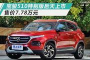 后天上市!宝骏510特别版SUV售价涨2千/配新车色!