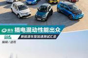 插电混动性能出众 新能源车型加速测试汇总!