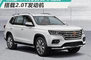 荣威RX8大型SUV现身 搭2.0T引擎/尺寸超普拉多