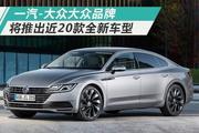 一汽-大众将推近20款全新产品 明年投放3款电动车