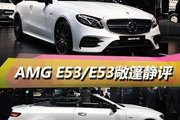 AMG E53硬顶/E53敞篷静态评测