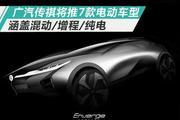 广汽传祺将布局7款电动车 首推增程式产品系列
