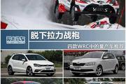 脱下拉力战袍四款WRC中的量产车推荐!