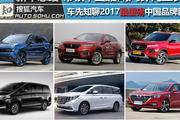 最具代表性十款 聊2017重磅中国品牌新车
