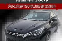 东风启辰T90混动版路试谍照 有望年内发布