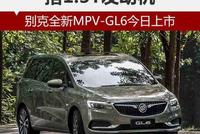 别克全新MPV-GL6今日上市 搭1.3T发动机!