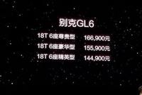 最适合中国家庭的MPV,不到15万的别克GL6将成为最大黑马!!
