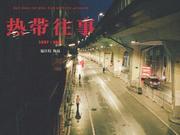 《热带往事》夺柏林国际电影节VFF创投大奖 华语电影首获殊荣