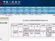 央行颁发中国首家个人征信牌照,网贷老赖末日!