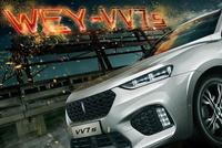 长城WEY VV7能不能买?别信大咖评测、来看看真实车主反馈!