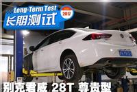 车辆首次保养体验 君威 28T 长测(5)