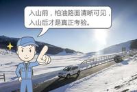 谁说城市SUV不能踏雪走冰,Jeep四驱SUV北疆探秘