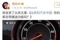 蒋劲夫微博控诉300万宾利:你的车都自带蹦迪功能吗?