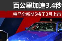 宝马全新M5将于3月上市 百公里加速3.4秒