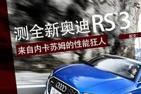 来自内卡苏尔姆的性能狂人 测全新奥迪RS 3