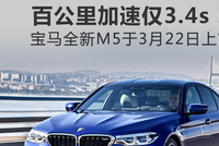 百公里加速仅3.4s!宝马全新M5于3月22日上市