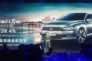 一汽-大众2018目标145万辆 将投放多款新车
