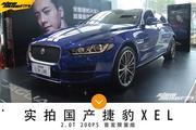实拍国产加长价格更亲民的捷豹XEL 年底考虑买车的进来看看